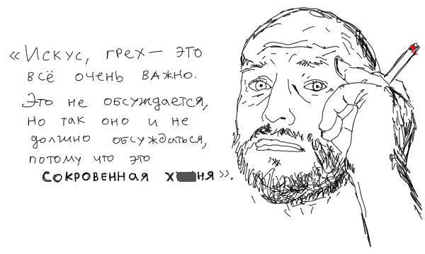 Захар Май о Pussy Riot, православии, духовности и Шевчуке